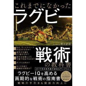 これまでになかった ラグビー戦術の教科書 電子書籍版 / 著者:井上正幸|ebookjapan