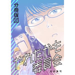 やれたかも委員会 分冊版 (32) 電子書籍版 / 吉田貴司