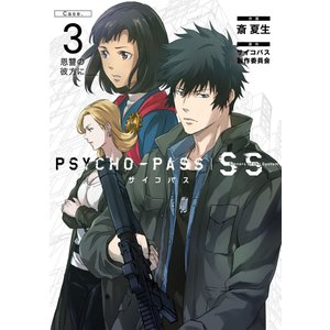 PSYCHO-PASS サイコパス Sinners of the System「Case.3 恩讐の...