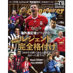 ワールドサッカーダイジェスト 2020年4月16日号 電子書籍版 / ワールドサッカーダイジェスト編...