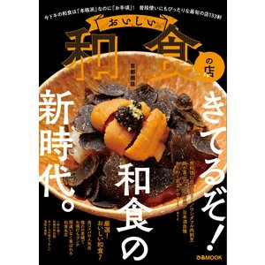 ぴあMOOK おいしい和食の店 首都圏版 電子書籍版 / ぴあMOOK編集部|ebookjapan