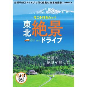 ぴあMOOK 東北 絶景ドライブ 電子書籍版 / ぴあMOOK編集部|ebookjapan
