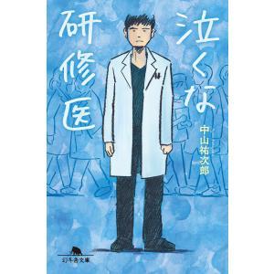 泣くな研修医 電子書籍版 / 著:中山祐次郎|ebookjapan