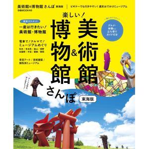 ぴあMOOK 美術館&博物館さんぽ 東海版 電子書籍版 / ぴあMOOK編集部|ebookjapan