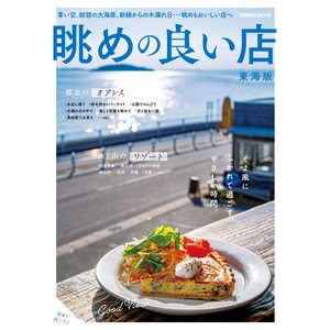 ぴあMOOK 眺めの良い店 東海版 電子書籍版 / ぴあMOOK編集部|ebookjapan