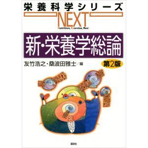 新・栄養学総論 第2版 電子書籍版 / 編:友竹浩之・桑波田雅士