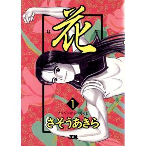 花 (1) 電子書籍版 / さそうあきら|ebookjapan
