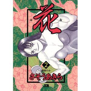 花 (2) 電子書籍版 / さそうあきら|ebookjapan