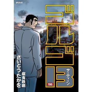 ゴルゴ13 (196) 電子書籍版 / さいとう・たかを|ebookjapan