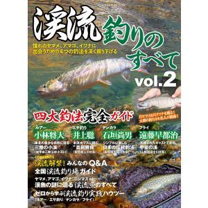 渓流釣りのすべてvol.2 電子書籍版 / 編:コスミック出版釣り編集部 ebookjapan