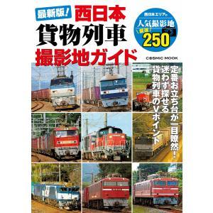 最新版!西日本貨物列車撮影地ガイド 電子書籍版 / 編:コスミック出版編集部