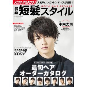 メンズヘアカタログ 最新短髪スタイル 電子書籍版 / 編:コスミック出版編集部|ebookjapan