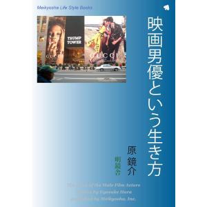 映画男優という生き方 電子書籍版 / 著:原鏡介|ebookjapan