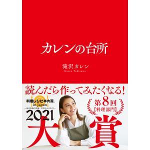 カレンの台所 電子書籍版 / 滝沢カレン|ebookjapan