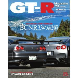 【初回50%OFFクーポン】GT-R Magazine(GTRマガジン) 2020年5月号 電子書籍版|ebookjapan