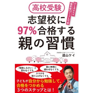 高校受験 志望校に97%合格する親の習慣 電子書籍版 / 著:道山ケイ ebookjapan