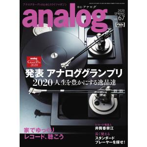 analog 2020年5月号(67) 電子書籍版 / analog編集部 ebookjapan