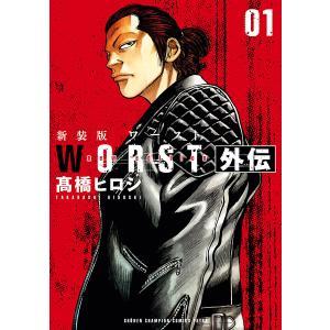 新装版 WORST外伝 (1) 電子書籍版 / 高橋ヒロシ