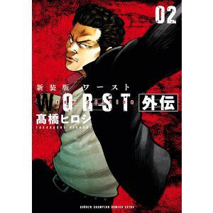 新装版 WORST外伝 (2) 電子書籍版 / 高橋ヒロシ