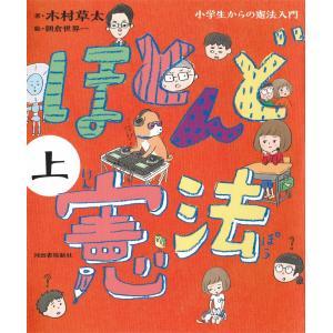 ほとんど憲法 上 小学生からの憲法入門 電子書籍版 / 木村草太/朝倉世界一|ebookjapan