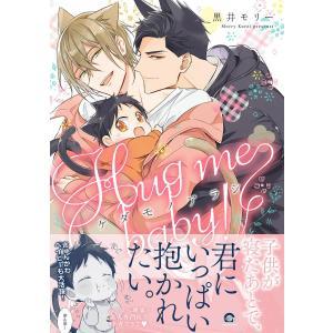 ケダモノアラシ ―Hug me baby!―【電子限定かきおろし漫画付き】 電子書籍版 / 黒井モリー|ebookjapan