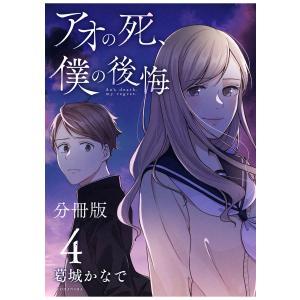アオの死、僕の後悔 分冊版 (4) 電子書籍版 / 葛城かなで ebookjapan