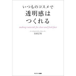 いつものコスメで透明感はつくれる 電子書籍版 / 著:SHUN|ebookjapan