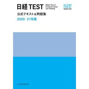 日経TEST公式テキスト&問題集 2020-21年版 電子書籍版 / 編:日本経済新聞社