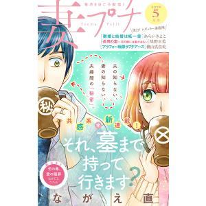 妻プチ 2020年5月号(2020年4月8日発売) 電子書籍版 / プチコミック編集部|ebookjapan