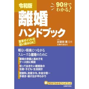 令和版 離婚ハンドブック 電子書籍版 / 比留田 薫/主婦の友社