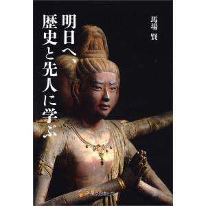 明日へ、歴史と先人に学ぶ 電子書籍版 / 馬場 賢|ebookjapan