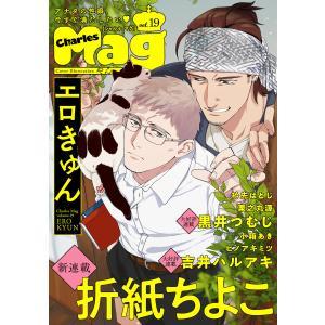 Charles Mag vol.19 -エロきゅん- 電子書籍版 ebookjapan