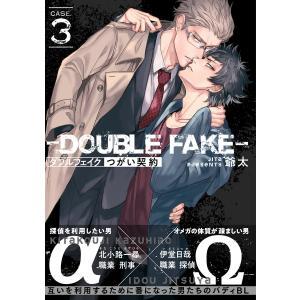 ダブルフェイク-Double Fake- つがい契約 (3) 電子書籍版 / 爺太|ebookjapan