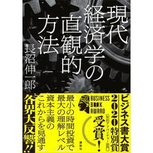 現代経済学の直観的方法 電子書籍版 / 長沼伸一郎|ebookjapan