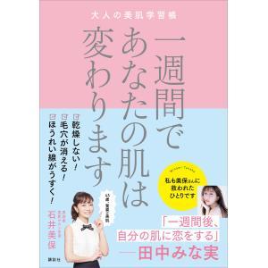 一週間であなたの肌は変わります 大人の美肌学習帳 電子書籍版 / 石井美保|ebookjapan