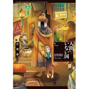 人間のいない国 (1) 【ebookjapan限定特典付き】 電子書籍版 / 岩飛猫 ebookjapan