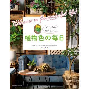 【初回50%OFFクーポン】植物色の毎日 電子書籍版 / 井上 盛博 ebookjapan