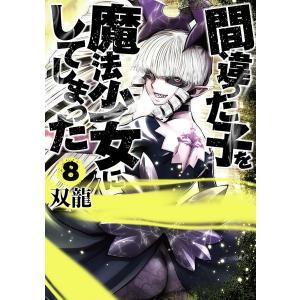 間違った子を魔法少女にしてしまった 8巻 電子書籍版 / 双龍|ebookjapan