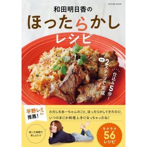 和田明日香のほったらかしレシピ 電子書籍版 / 和田明日香(著)|ebookjapan