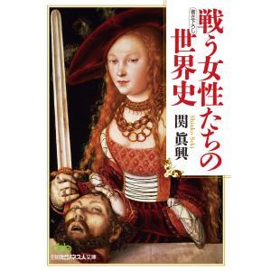 戦う女性たちの世界史 電子書籍版 / 著:関眞興|ebookjapan