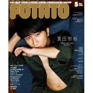POTATO(ポテト) 2020年5月号 電子書籍版 / POTATO(ポテト)編集部