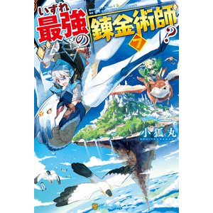 【SS付き】いずれ最強の錬金術師?7 電子書籍版 / 著:小狐丸 イラスト:人米|ebookjapan