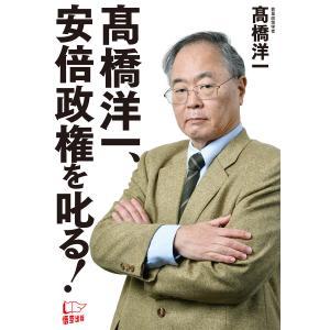 高橋洋一、安倍政権を叱る! 電子書籍版 / 著:高橋洋一 ebookjapan