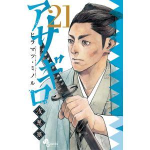 アサギロ〜浅葱狼〜 (21) 電子書籍版 / ヒラマツ・ミノル|ebookjapan