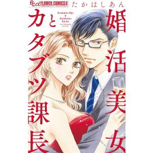 【初回50%OFFクーポン】婚活美女とカタブツ課長 電子書籍版 / たかはしあん ebookjapan