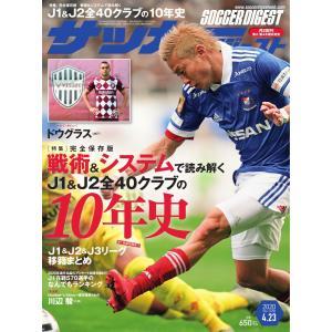 サッカーダイジェスト 2020年4月23日号 電子書籍版 / サッカーダイジェスト編集部