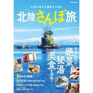 ぴあMOOK 北陸さんぽ旅 電子書籍版 / ぴあMOOK編集部|ebookjapan