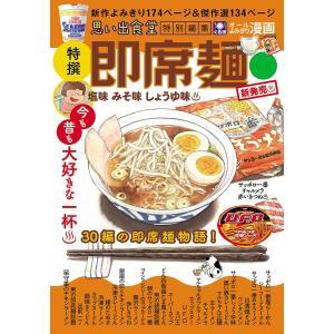 即席麺 塩味 みそ味 しょうゆ味 電子書籍版|ebookjapan