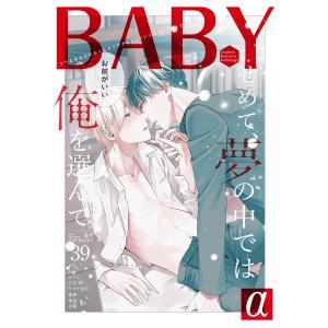 BABY vol.39α 電子書籍版 / BABY編集部|ebookjapan