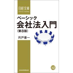 ベーシック会社法入門<第8版> 電子書籍版 / 著:宍戸善一 ebookjapan
